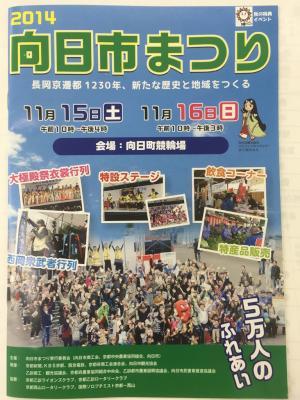 mukoushi2014.JPG