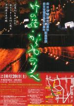 takenomichi.JPG