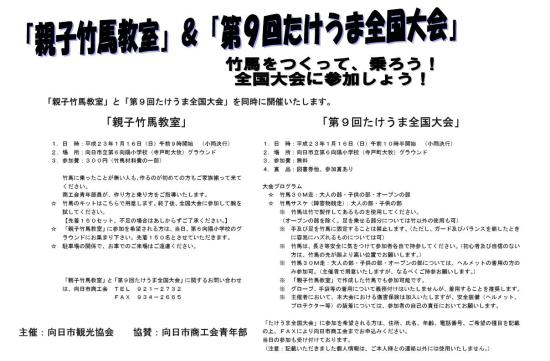 takeuma2011.JPG
