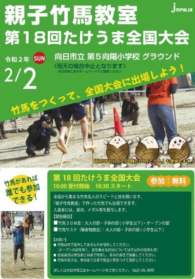 takeuma2020%20kokuchi2.jpg