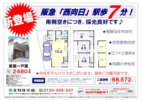 horinouchi2.jpg
